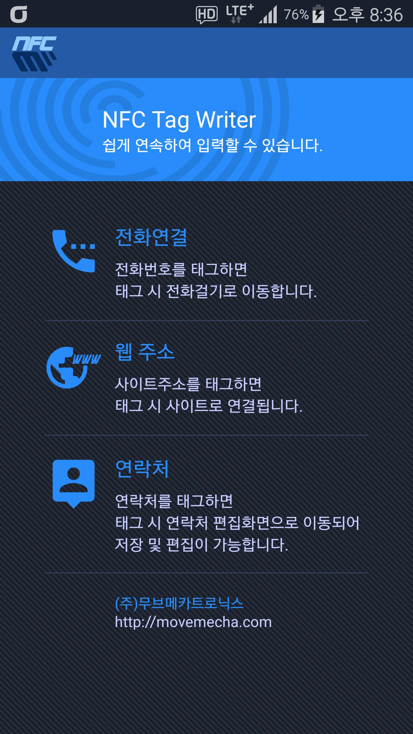NFC Tag Writer